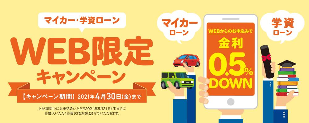 マイカー・学資ローンWEB限定キャンペーン