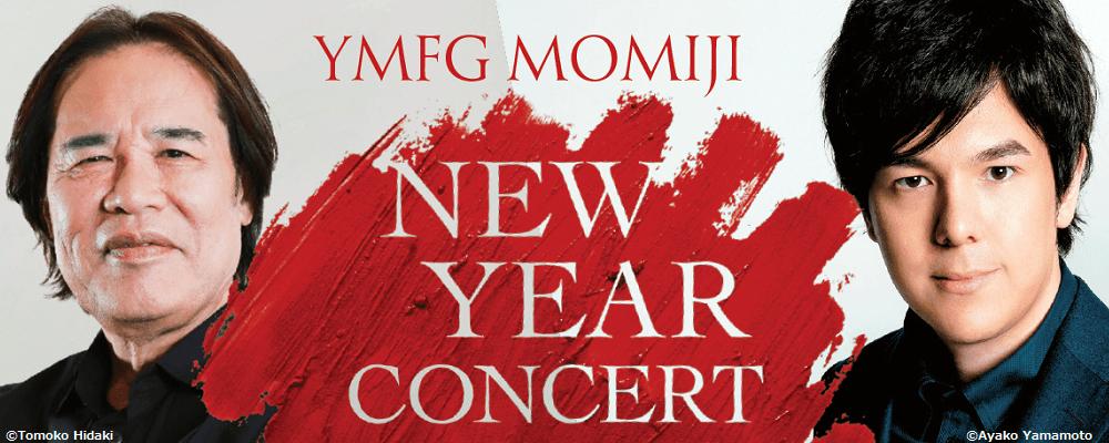 YMFGもみじニューイヤーコンサート 開催